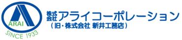 株式会社アライコーポレーション