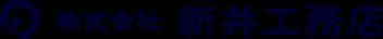 旧株式会社新井工務店